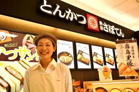 未経験でも店長を目指せる「とんかつ新宿さぼてん」の地域限定正社員積極採用中!プライベートと両立も可能